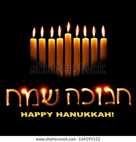 Candles and wishes Happy Hanukkah in Hebrew - stock photo