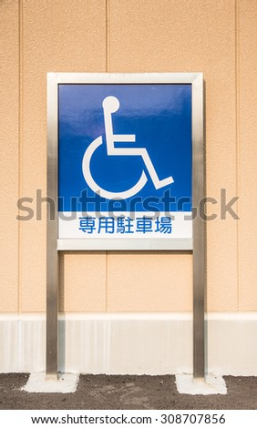 "car parking lots for disable person , disabled sign. Japanese language mean "" Disabled person only"""