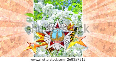 Card for Victory Day in honor 70 years anniversary of May 9, 1945 Victory.  - stock photo