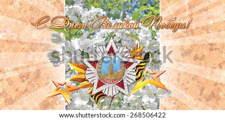Card for Victory Day in honor 70 years anniversary of May 9, 1945 Victory. Russian text: Congratulation with Great Victory!  - stock photo