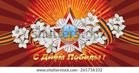 Card for Victory Day in honour May 9, 1945 Victory - stock photo