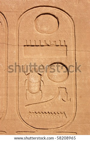 Cartouche with Scarab  Ancient Egyptian cartouche carving with a sacred scarab beetle.  Temple of Karnak, Luxor, Egypt - stock photo