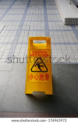 Caution wet floor sign - stock photo