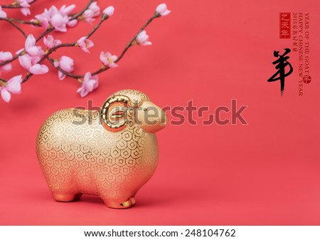 "Ceramic goat souvenir on red paper,2015 is year of the goat,calligraphy word for ""goat"" - stock photo"