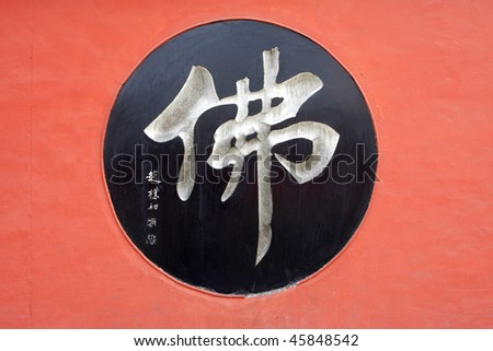 Characters 'buddha' in Chinese calligraphy - stock photo