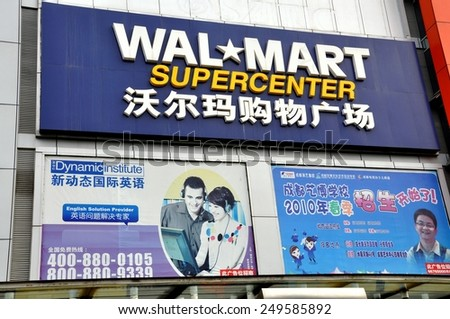 Chengdu, China - October 17, 2010:  Entrance sign at the huge Wal-Mart Supercenter in the western quarter of the city - stock photo