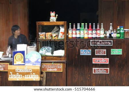 CHIANG MAI, THAILAND - NOVEMBER 10, 2016 : Cafe and restanrant at Mae Kampong Village, famous tourist destination hill tribe village in Chiang Mai forest, Mae On, Thailand