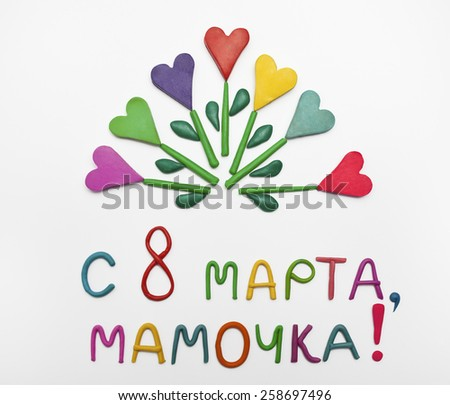 Children's plasticine greetings in Russian. On March 8, mother! - stock photo