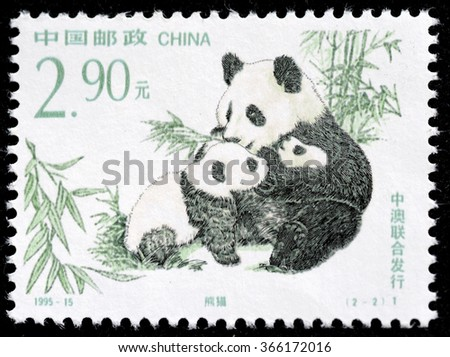 China, about 1995: printing on the stamp is the image of an animal giant panda, a stamp issued jointly by China and Australia, about 1995 years. - stock photo
