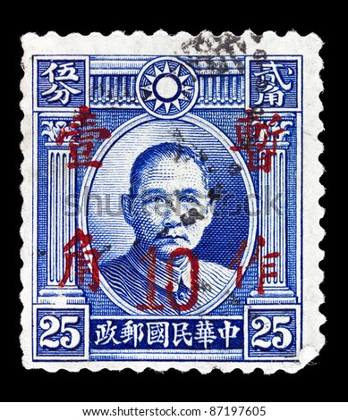 CHINA - CIRCA 1959: A post stamp printed in China shows Sun Yat-sen, circa 1959 - stock photo