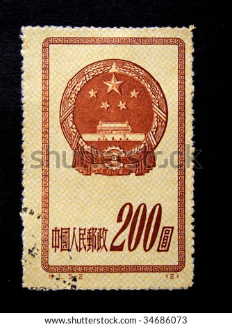 CHINA - CIRCA 1950: A stamp printed by China shows a Chinese emblem in brown color. Circa 1950.
