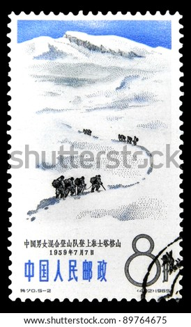 """CHINA - CIRCA 1965: A stamp printed in China shows a Mountaineers and Mountain with the inscription """"Muztagh Ata (7546 m), climbed 7/7/1959"""" from the series """"Mountaineering"""", circa 1965 - stock photo"""