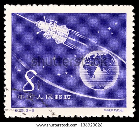 CHINA - CIRCA 1958: A stamp printed in China shows image of a satellite orbiting Earth, series, circa 1958 - stock photo