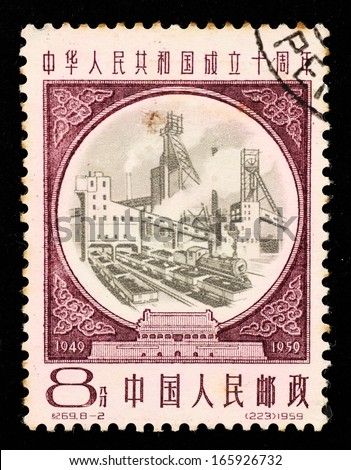 CHINA - CIRCA 1959: Stamp printed in China with image of industrial factory complex to commemorate 10th Anniversary of the formation of the People Republic of China, circa 1959. - stock photo