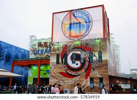 CHINA, SHANGHAI - May 14: Shanghai Expo 2010, Ukraine pavilion on Expo venue on May 14, 2010 in Shanghai - stock photo