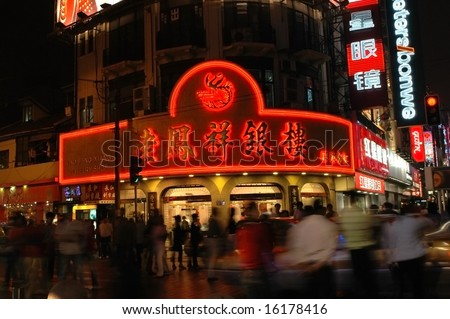 CHINA, SHANGHAI, NANJING ROAD - MAY 12, 2007: shopping paradise in China, famous Nanjing Lu with thousands of shops, neon lights, crowd of people.