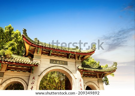 China Xiamen, Fujian Province, the ancient temple of St. Paul. - stock photo