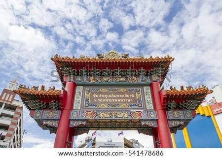 Naka Statue Wat Ban Den Temple Stock Photo 263618690 ...