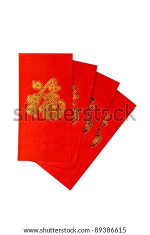 Chines Red Envelope - stock photo