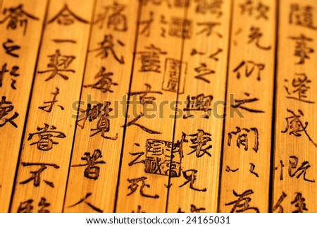 Chinese ancient bamboo slips,Chinese calligraphy were inscribed on the bamboo slips,which is the symbol of Chinese culture. - stock photo