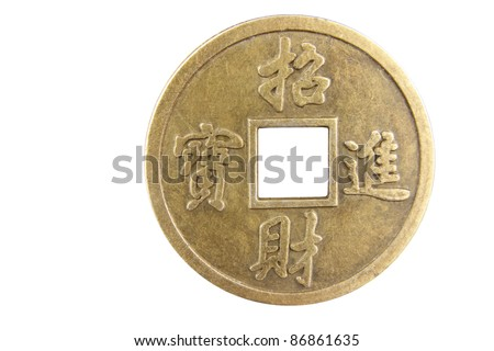 Chinese Ancient Coin on White Background - stock photo