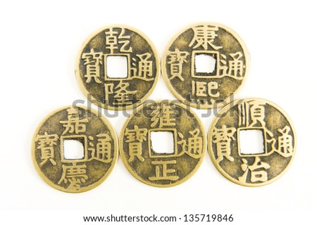 Chinese ancient currency - stock photo