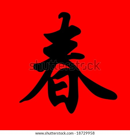 Chinese calligraphy character with the meaning spring - typically used as Lunar New Year symbol - stock photo