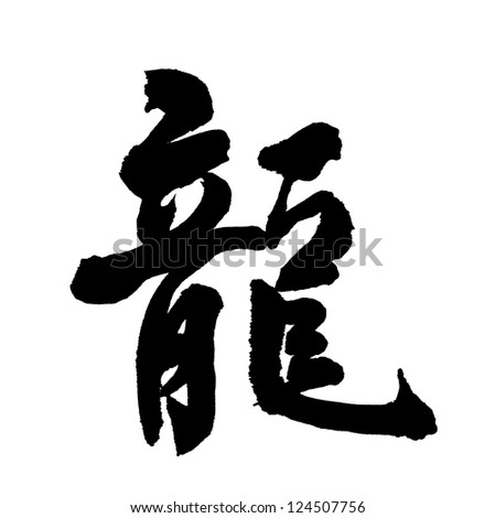 Chinese Calligraphy for Dragon - stock photo
