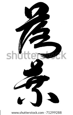 "Chinese Calligraphy ""Luo Ye"" -- Dead Leaves, to lose leaves(of plants), deciduous & falling leaf."
