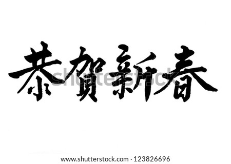 Chinese Calligraphy mean Spring and Happiness - stock photo