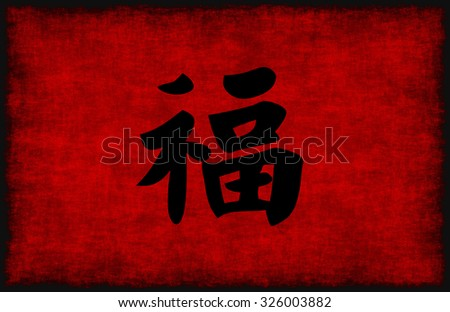 Chinese Calligraphy Symbol for Wealth in Red and Black - stock photo