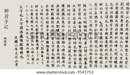 chinese calligraphy text background