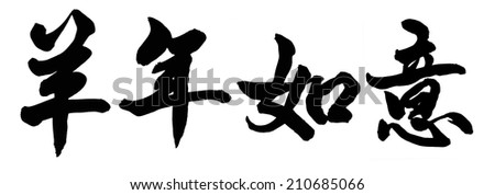 "Chinese calligraphy. word for ""good bless for year of the goat"" as blessing words at the beginning of a year - stock photo"