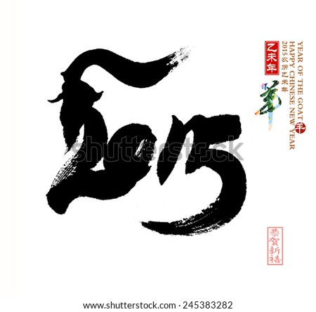"""Chinese calligraphy. word mean good bless for year of the goat"""" as blessing words at the beginning of a year - stock photo"""