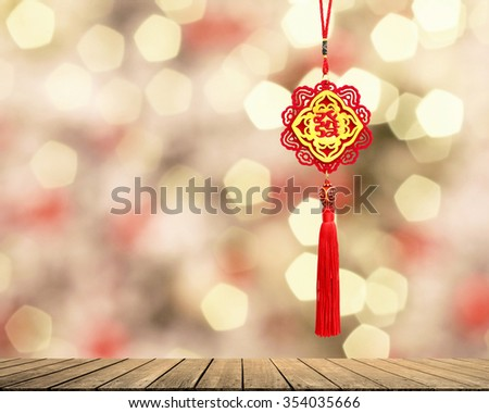 Chinese character flourish that left a white background blur.  isolated with path/ paths party pattern prosperity red tradition traditional vector vintage wallpaper wealthy - stock photo
