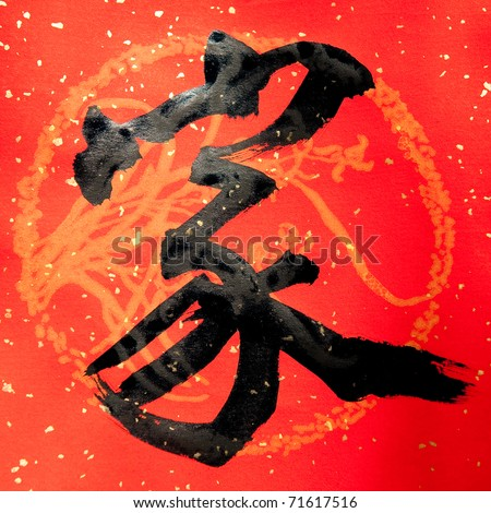"Chinese character for ""good fortune and home"" - stock photo"