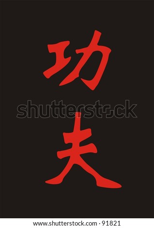 """chinese_caligraphy"" Stock Photos, Royalty-Free Images ..."