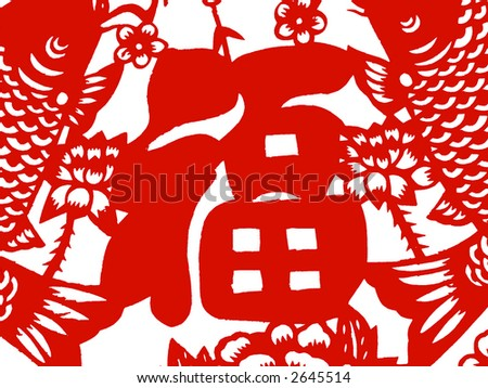 Chinese Character Luck Prosperity Stock Photo Royalty Free 2645514
