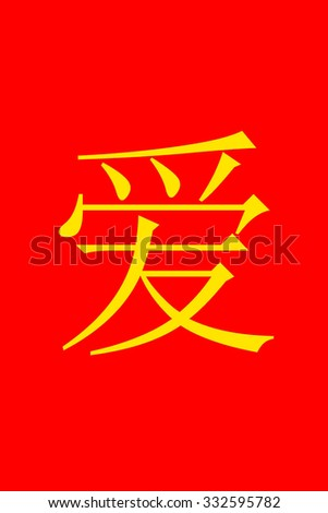 Chinese character LOVE in gold on red background. - stock photo