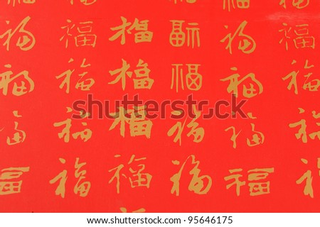 chinese character that represents fortune and properity. - stock photo