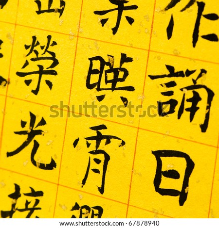 Chinese characters - stock photo