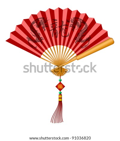 Chinese Folding Fan with Twin Dragons and Dragon Text and Happiness Text on Red Plaque Illustration Isolated on White Background