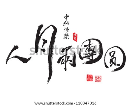 Chinese Greeting Calligraphy for Mid Autumn Festival Translation: The Reunion of Loves