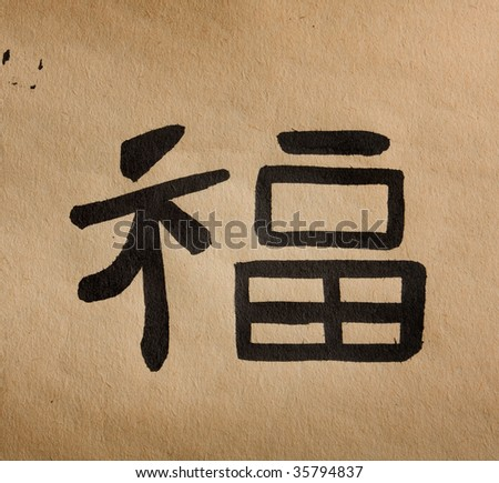 Chinese hieroglyph 'happiness' written on the old paper - stock photo
