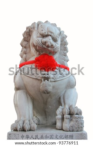 Chinese Imperial Lion Statue, Isolated on white background. - stock photo