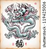 Chinese Ink Painting of Dragon Translation: Dragon - stock vector