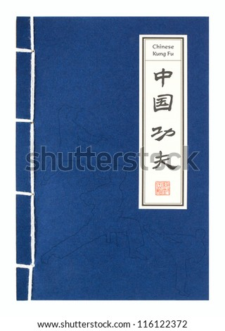 Chinese Kung Fu book blue cover - stock photo