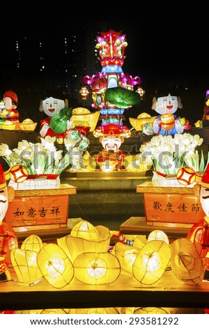 Chinese Lantern for Chinese New Year Celebration - stock photo