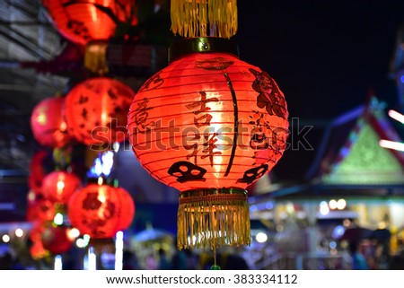 chinese lantern in Thai public temple