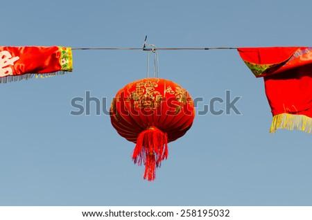 chinese lantern with sky  - stock photo